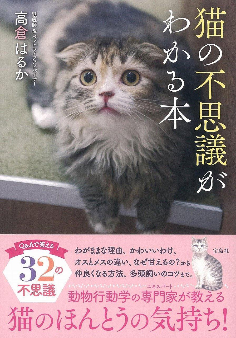 猫の不思議が分かる本